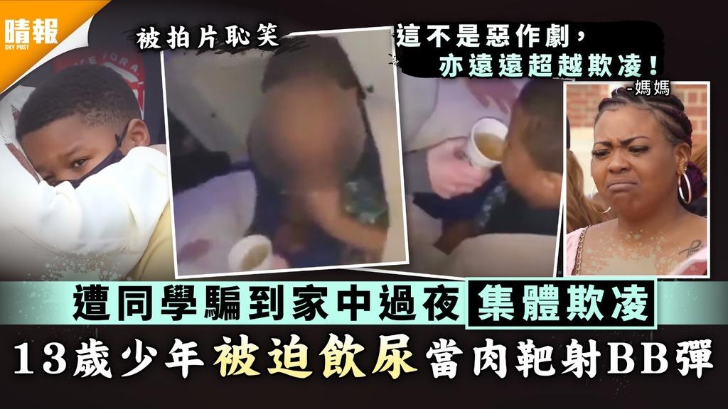 校園欺凌│遭同學騙到家中過夜集體欺凌 13歲少年被迫飲尿當肉靶射BB彈