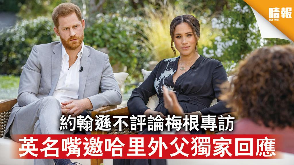 王室內幕|約翰遜不評論梅根專訪 英名嘴邀哈里外父獨家回應