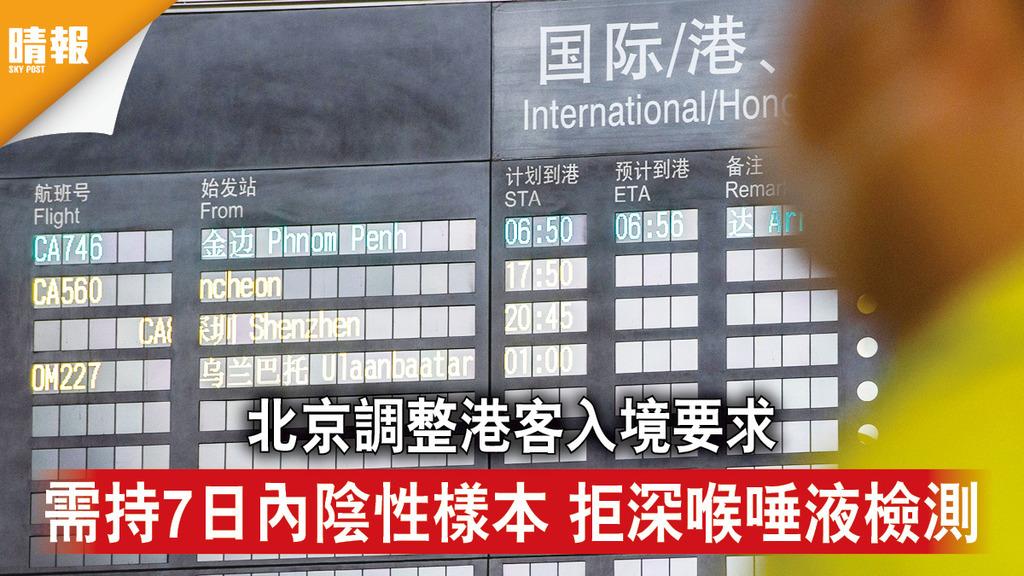 新冠肺炎 北京調整港客入境要求 需持7日內陰性樣本 不承認深喉唾液檢測