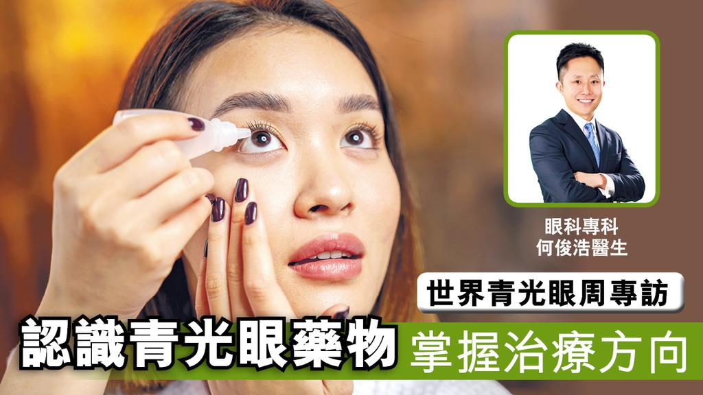 世界青光眼周專訪 認識青光眼藥物掌握治療方向