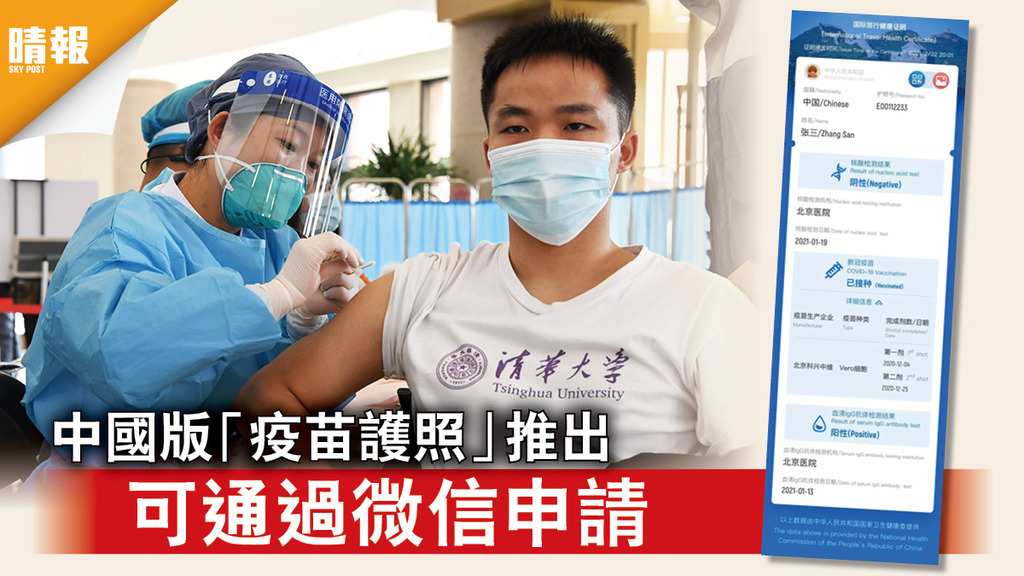 疫苗護照 中國版「疫苗護照」推出 可通過微信申請