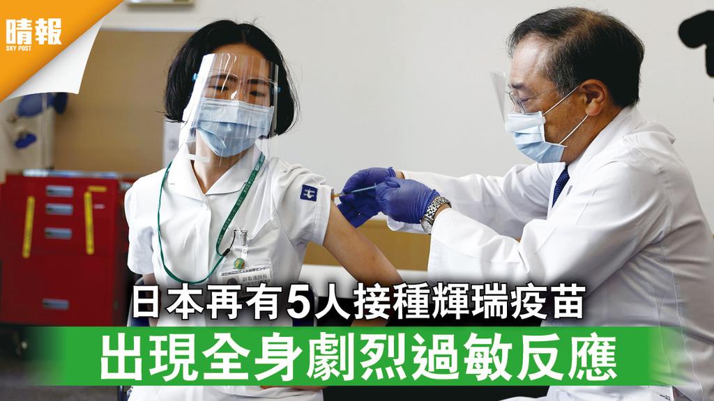 新冠疫苗|日本再有5人接種輝瑞疫苗 出現全身劇烈過敏反應
