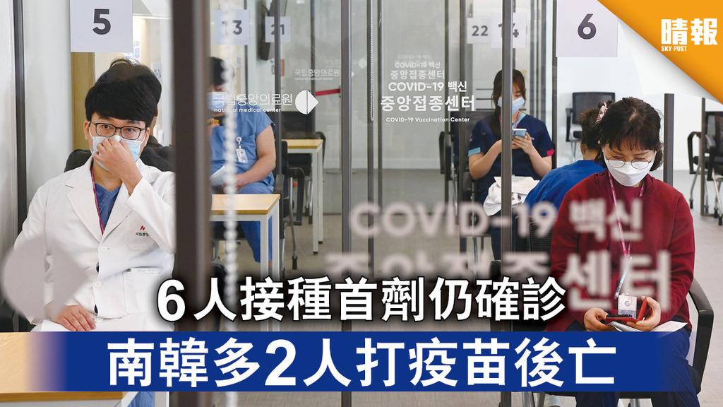 新冠疫苗|6人接種首劑仍確診 南韓多2人打疫苗後亡