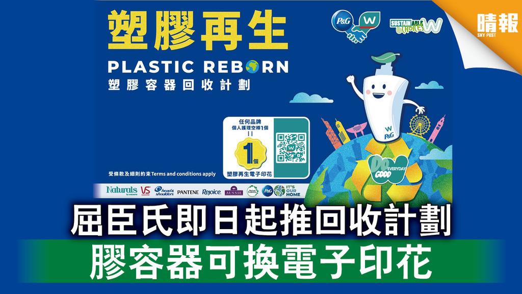 全民減廢 屈臣氏即日起推回收計劃 膠容器可換電子印花(多圖)