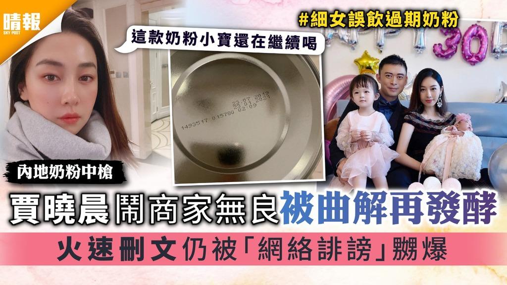 內地奶粉中槍|賈曉晨鬧商家無良被曲解再發酵 火速刪文仍被「網絡誹謗」嬲爆
