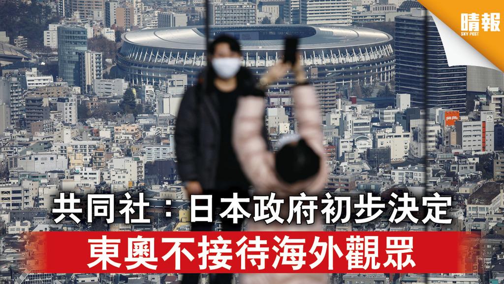 東京奧運|共同社:日本政府初步決定 東奧不接待海外觀眾
