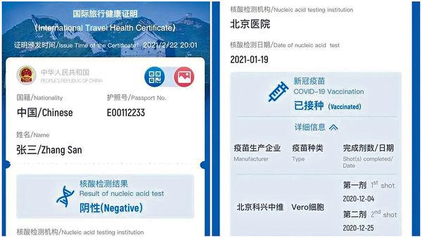 中國推國際旅行健康證明 通過微信申請