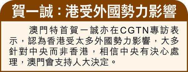 林鄭︰改選舉制度 非剝奪反對派機會 1年內完成本地立法