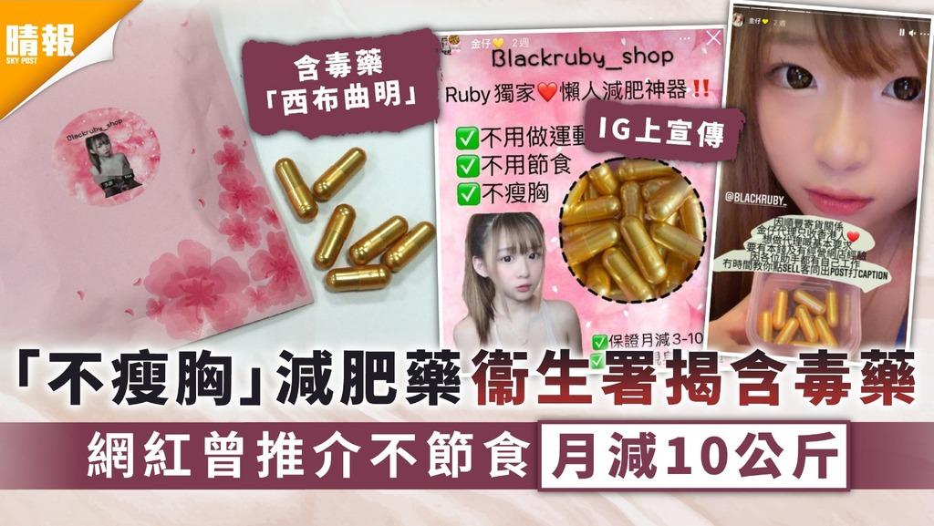 Blackruby |衞生署揭「不瘦胸」金仔減肥藥含毒藥 網紅推介為「減肥神器」月減10公斤