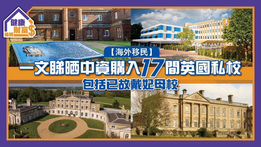 【海外移民】一文睇晒中資購入17間英國私校 包括已故戴妃母校