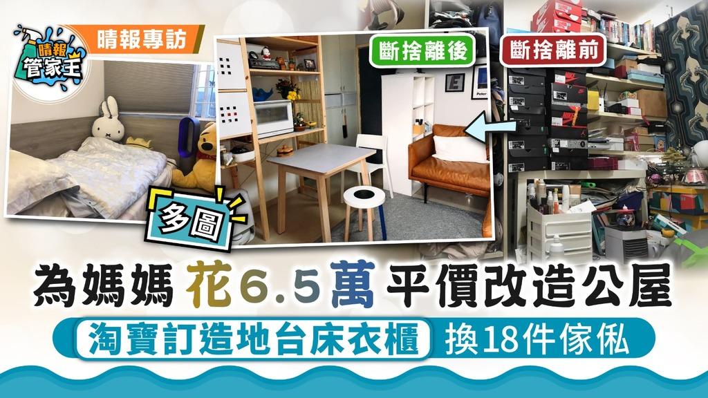 公屋翻新︳為媽媽花6.5萬平價改造公屋 淘寶訂造地台床衣櫃換18件傢俬
