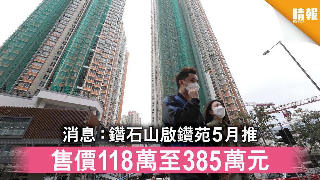 綠置居|消息:鑽石山啟鑽苑5月推售價118萬至385萬元(多圖)