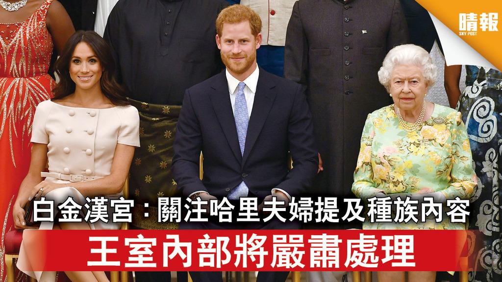 王室內幕|白金漢宮:關注哈里夫婦提及種族內容 王室內部將嚴肅處理