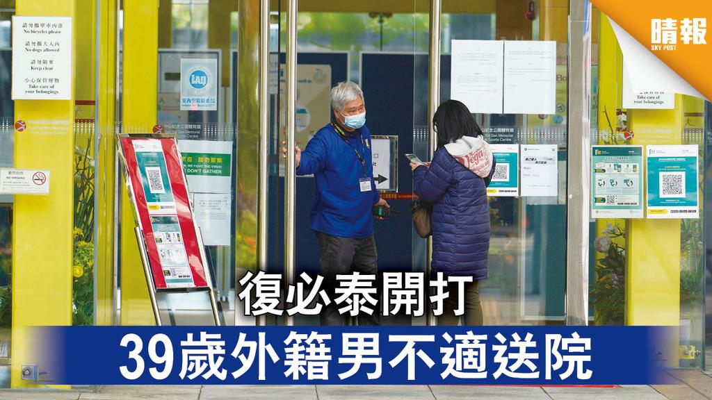 新冠疫苗 復必泰開打 39歲外籍男不適送院