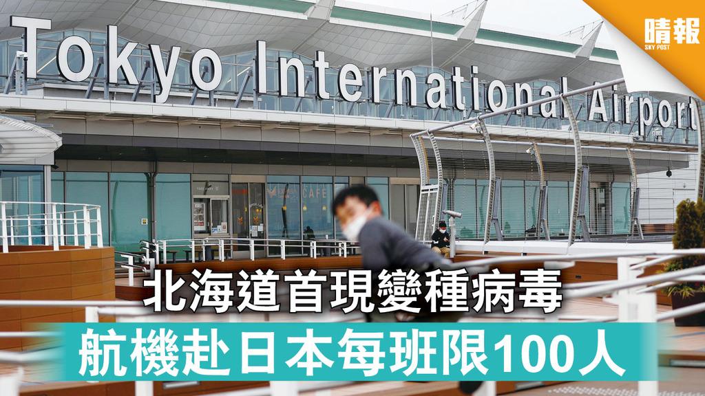 新冠肺炎|北海道首現變種病毒 航機赴日本每班限100人