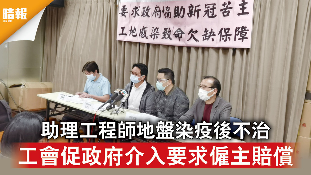 新冠肺炎|助理工程師地盤染疫後不治 工會促政府介入要求僱主賠償