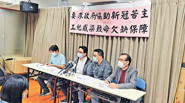 工程師疑地盤染疫亡 工聯會促政府助索賠