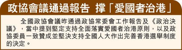 陳智思:林鄭未考慮連任 完善港選舉制度 料人大今公布