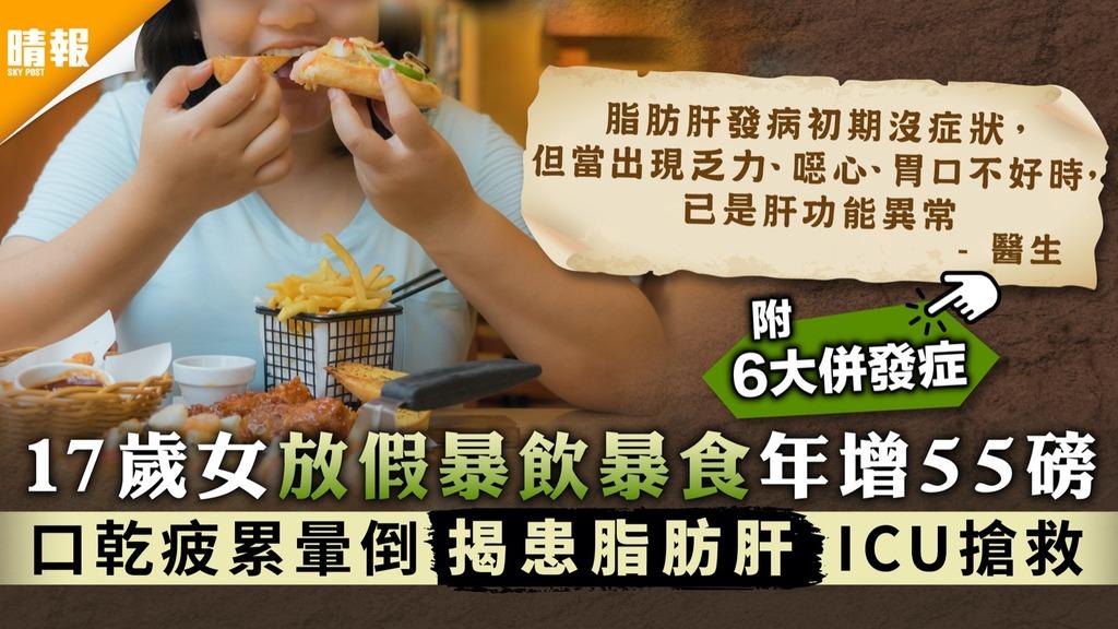 不良飲食|17歲女放假暴飲暴食年增55磅 口乾疲累暈倒揭患脂肪肝ICU搶救