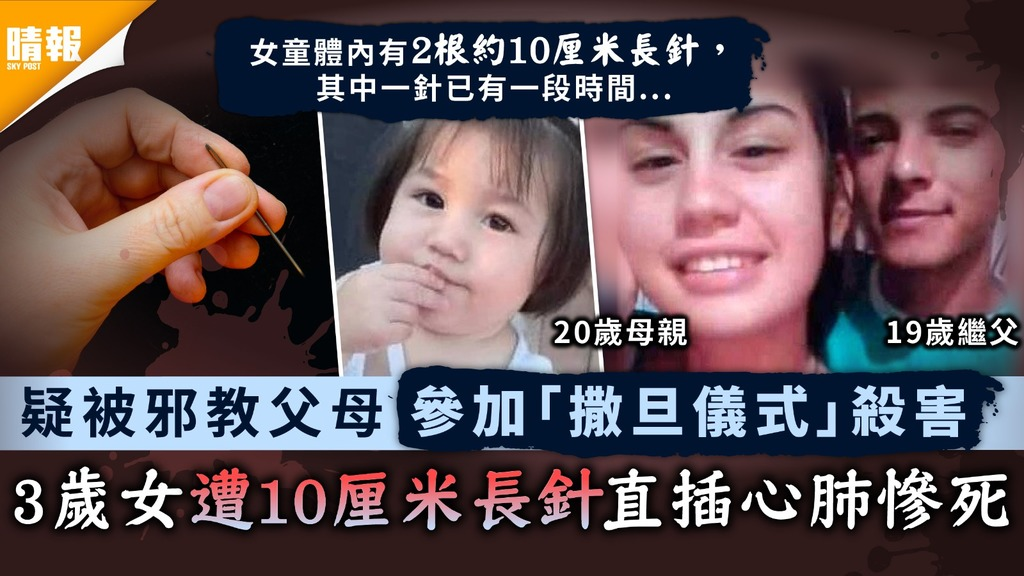 恐怖父母   疑被邪教父母參加「撒旦儀式」殺害 3歲女遭10厘米長針直插心肺慘死