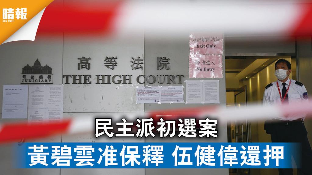 香港國安法|民主派初選案黃碧雲准保釋伍健偉還押