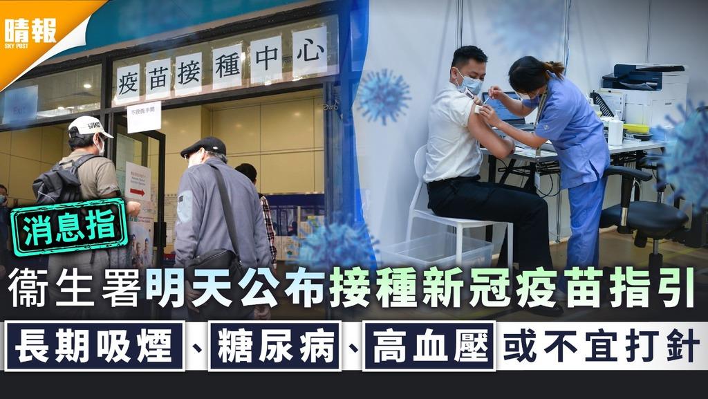 新冠疫苗|孔繁毅將列不宜接種疫苗指引 消息指當局最快明公布