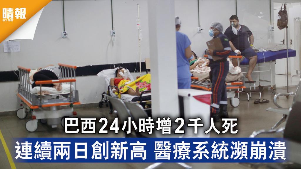 新冠肺炎 巴西24小時增2千人死 連續兩日創新高 醫療系統瀕崩潰