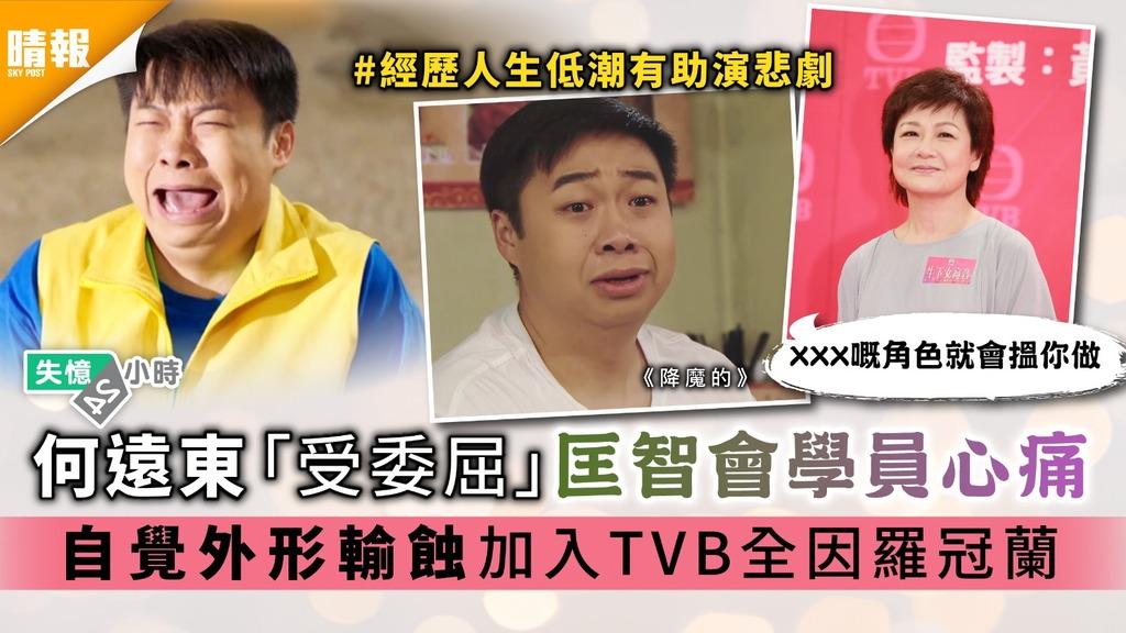 《失憶24小時》|何遠東「受委屈」匡智會學員心痛 自覺外形輸蝕加入TVB全因羅冠蘭