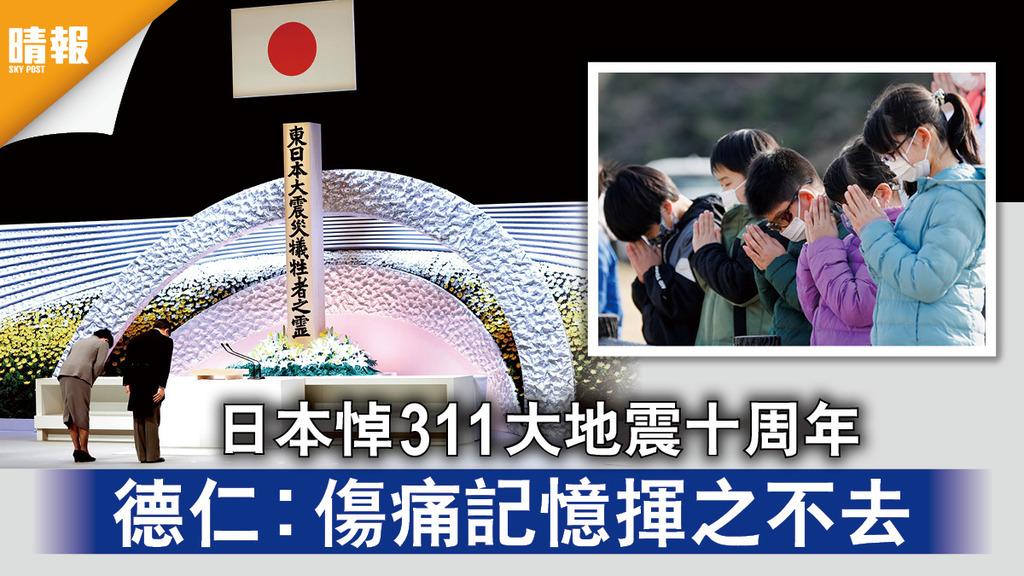 311十周年|日本悼311大地震十周年 德仁︰傷痛記憶揮之不去