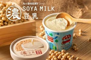 【A-1 Bakery】A-1 Bakery期間限定推出自家製甜品  香滑軟綿濃豆乳雪糕