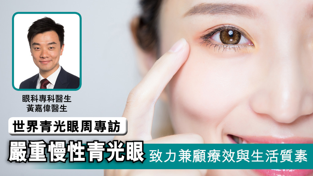 世界青光眼周專訪 嚴重慢性青光眼 致力兼顧療效與生活質素