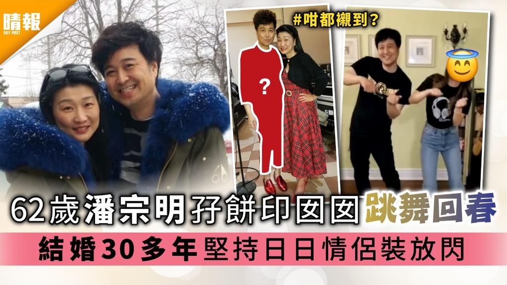 62歲潘宗明孖餅印囡囡跳舞回春 結婚30多年堅持日日情侶裝放閃