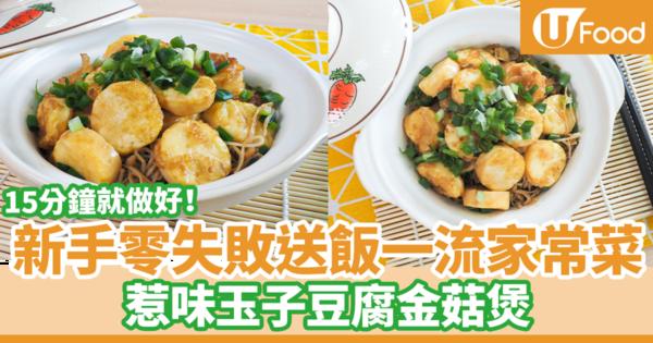 【玉子豆腐食譜】撈飯一流!新手不敗15分鐘家常菜惹味玉子豆腐金菇煲