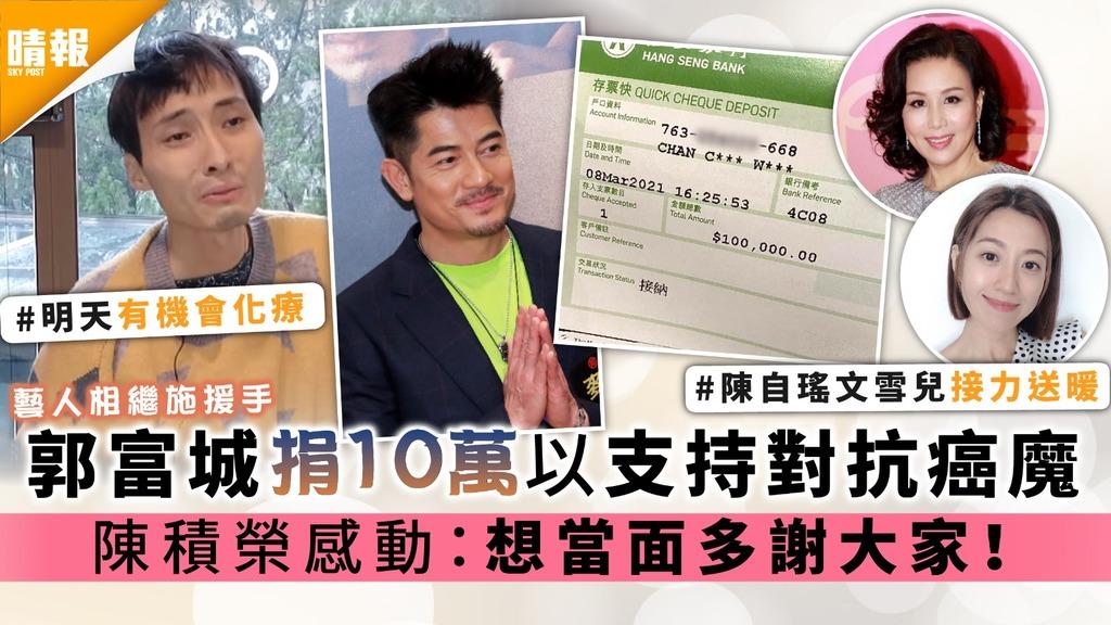 藝人相繼施援手︳郭富城捐10萬以支持對抗癌魔 陳積榮感動:想當面多謝大家!