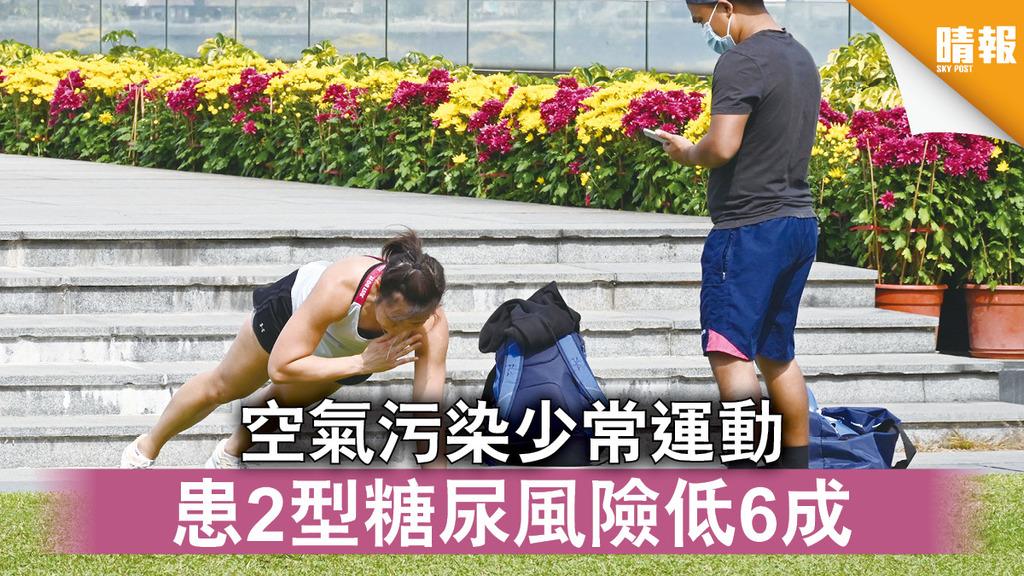 空氣污染 空氣污染少常運動 患2型糖尿風險低6成