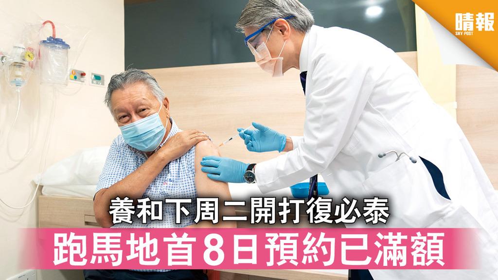 新冠疫苗|養和下周二開打復必泰 跑馬地首8日預約已滿額(附接種安排及預約方式)