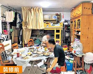 夾錢大改造殘舊公屋 讓父母住得舒適
