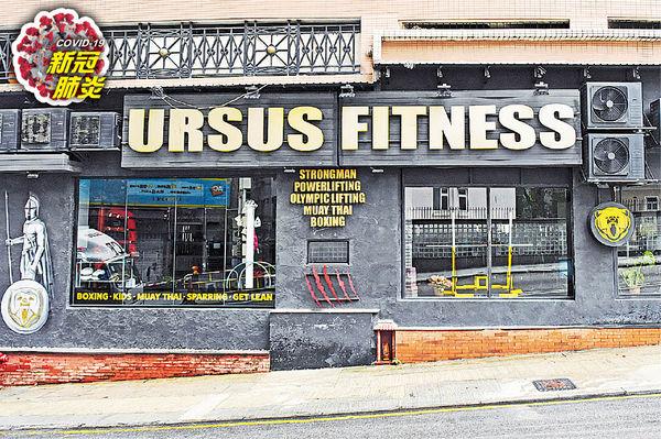 健身室大爆疫 URSUS毒鏈牽連5店 累計逾50人中招 健身今起需戴口罩