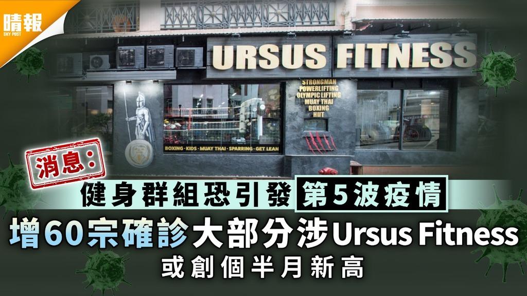 新冠肺炎 健身群組恐引發第5波疫情 消息:今增60宗確診大部分涉Ursus Fitness