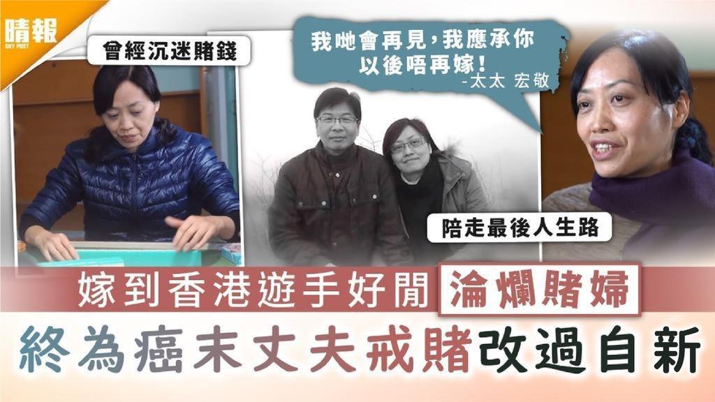 重返正途|嫁到香港遊手好閒淪爛賭婦 終為癌末丈夫戒賭改過自新