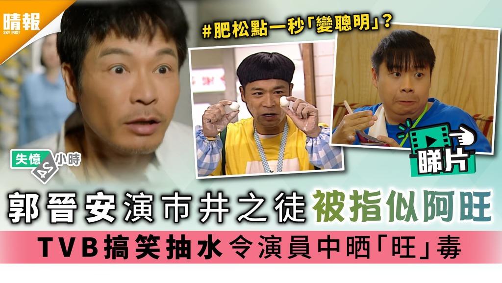失憶24小時|郭晉安演巿井之徒被指似阿旺 TVB搞笑抽水令演員中晒「旺」毒