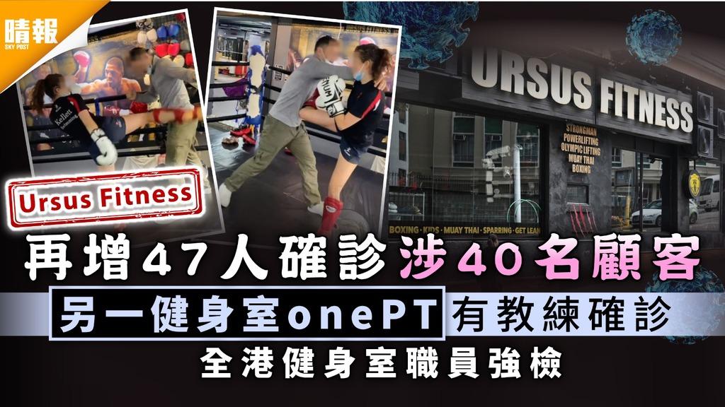 新冠肺炎|Ursus Fitness 增47人確診、onePT教練中招 全港健身室職員強檢