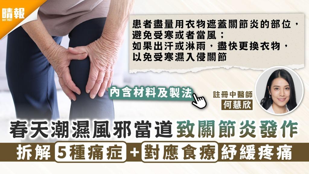 關節炎|春天潮濕風邪當道致關節炎發作 拆解5種痛症+對應食療紓緩疼痛