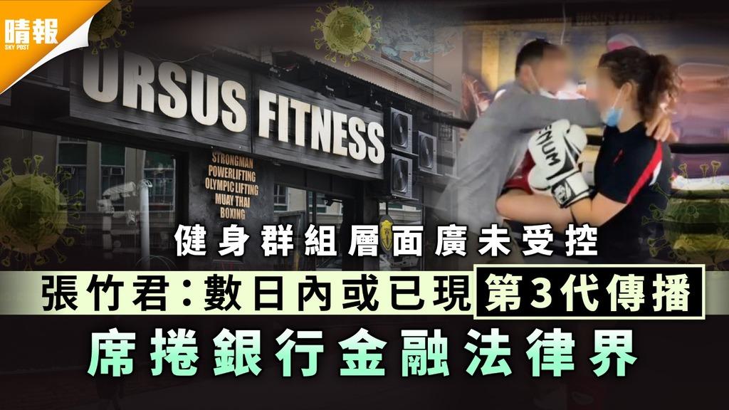 Ursus Fitness|張竹君:健身群組層面廣未受控 或已現第3代傳播席捲銀行金融法律界