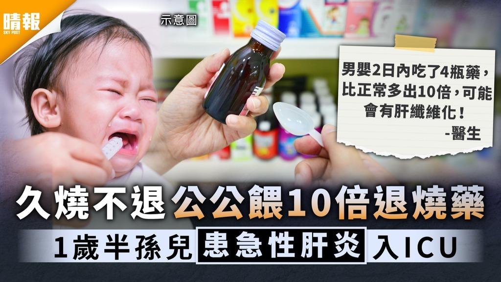 BB發燒|久燒不退公公餵10倍退燒藥 1歲半孫兒患急性肝炎入ICU|3大幼兒安全用藥原則