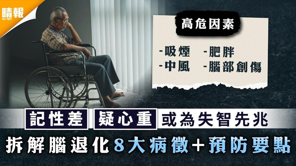 認知障礙症 | 記性差疑心重或為失智先兆 拆解腦退化8大病徵+預防要點