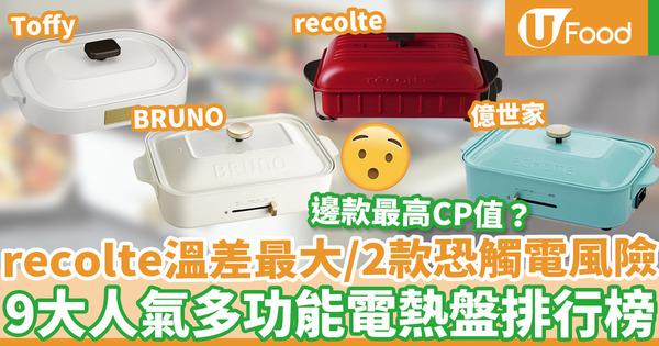 【消委會報告】Bruno、récolte、Toffy邊款最高CP值?9大人氣多功能電熱盤排行榜