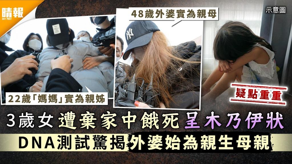 恐怖懸案|南韓3歲女遭棄家中餓死呈木乃伊狀 DNA測試驚揭外婆始為親生母親