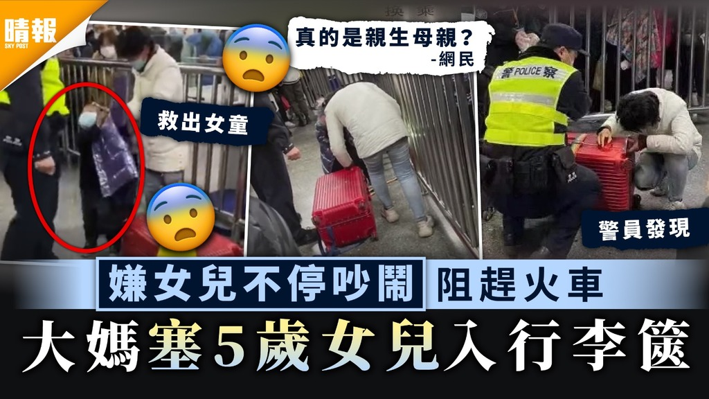 非常媽媽 嫌女兒不停吵鬧阻趕火車 大媽塞5歲女兒入行李篋