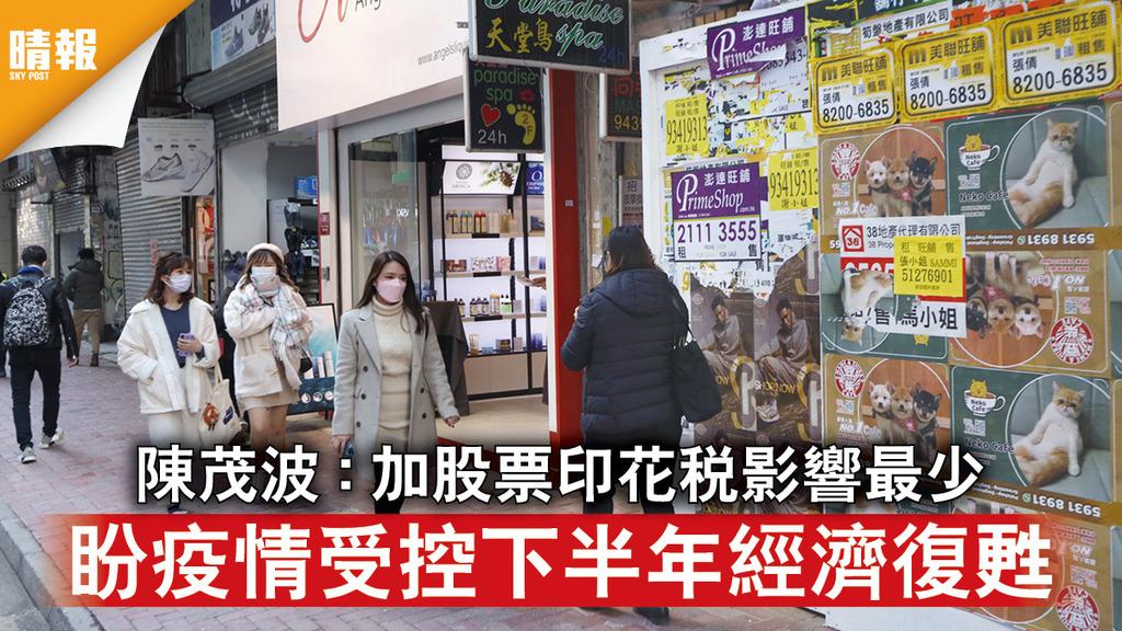 財政預算|陳茂波:加股票印花稅影響最少 盼疫情受控下半年經濟復甦